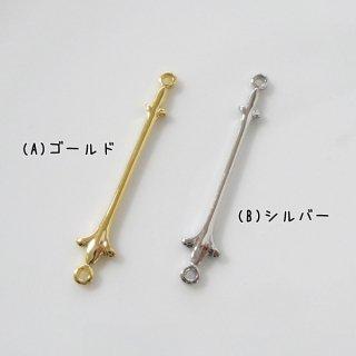 国内メッキ☆デザインバーコネクター(各1個)