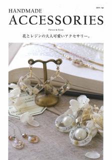 花とレジンの大人可愛いアクセサリー(1冊・RB-2006)