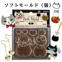 ソフトモールド 猫 404218(1点)
