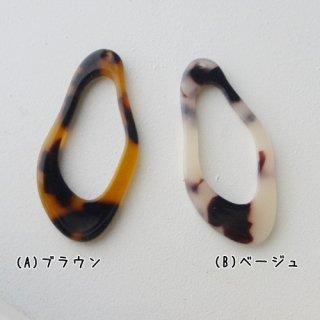ゆるゆるべっ甲風パーツ(各2個)