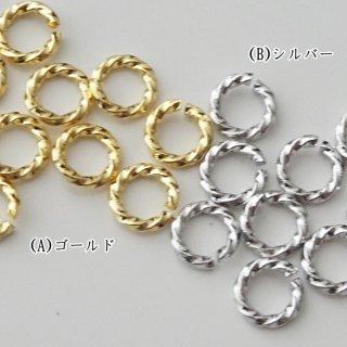 ツイストデザイン丸カン・5mm(各10個)
