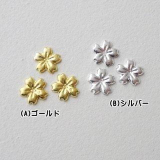 桜のメタルパーツ(各10個)