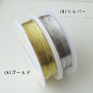 クラフトワイヤー・0.5mm(各1ロール・約9.5m)