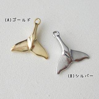 クジラのしっぽチャーム(各1個)