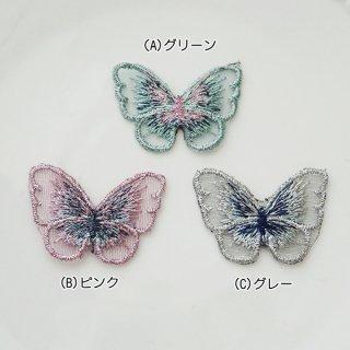 蝶の刺繍モチーフパーツ(各2個)