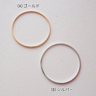 大ぶりヒキモノリングパーツ・30mm(各2個)