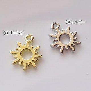 小さな太陽チャーム(各1個)