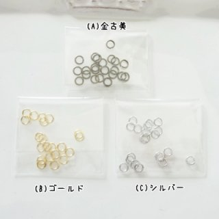 【お徳用】4mm丸カン(5袋)