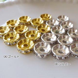 ロンデル・10mm(各10個)