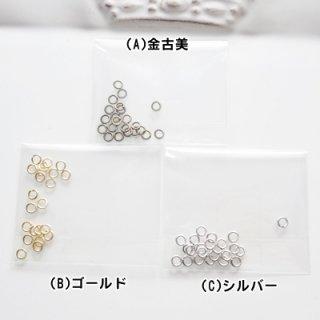 【お徳用】アクセ作りに必須の3mm丸カン 5袋