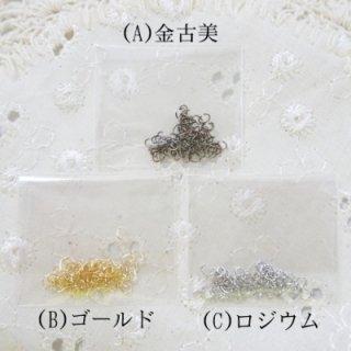 【お徳用】極細Cカン(各0.5g約60個・5袋)