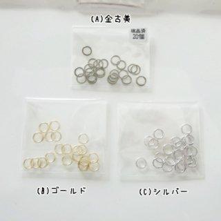 【お徳用】5mm丸カン(各20個・5袋)