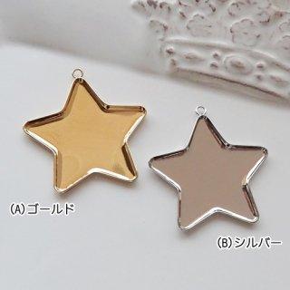星型ミール皿(各1個)