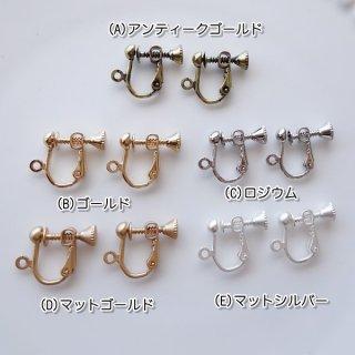 4mm玉イヤリング金具(各1ペア)