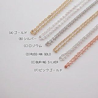 平あずきネックレスチェーン(約45cm+5.5mm1本)