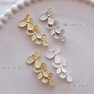 お花の3連コネクター(各2個)