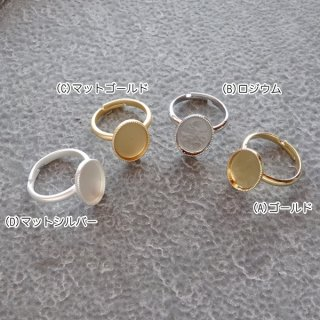 ミール皿付きリング台・14x10mm(各1個)