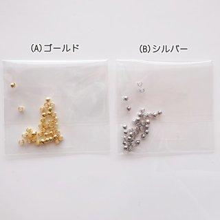 つぶし玉(1袋10個セット)