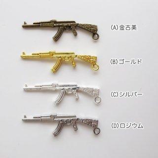 ライフルチャーム(各1個)