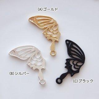 蝶の羽の透かしチャーム(各2個)