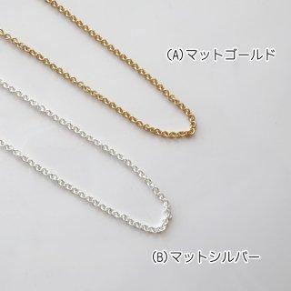 極細平あずきネックレスチェーン・マットカラー(約41cm+5.5mm1本)