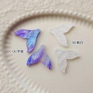 人魚の尾びれパーツ(各2個)