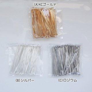 激安Tピン 40mm(各約100本)