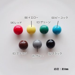 【お買い得品】カラーラウンドアクリルビーズ・8mm(各10個)