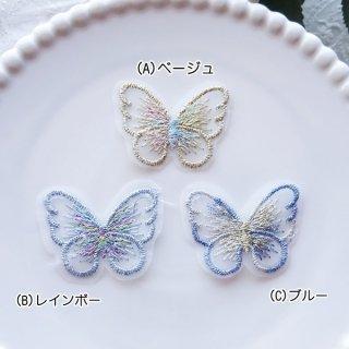 蝶の刺繍モチーフパーツ・Lサイズ(各2個)