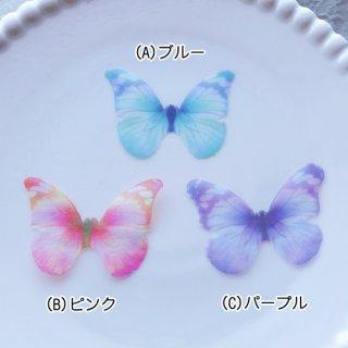 シフォン蝶のパーツ(各2個)