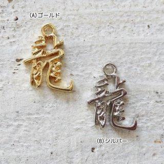 漢字チャーム・龍(各1個)