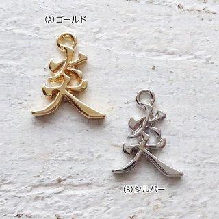 漢字チャーム・炎(各1個)