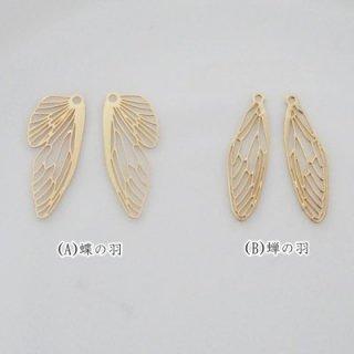 繊細な羽のチャーム(各4個)