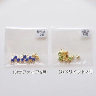 ラインストーンチャーム・3mm・8月/9月(各10個)