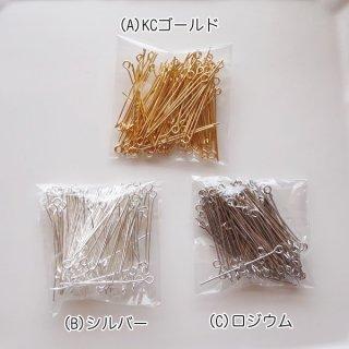 激安9ピン 35mm(各約100本)