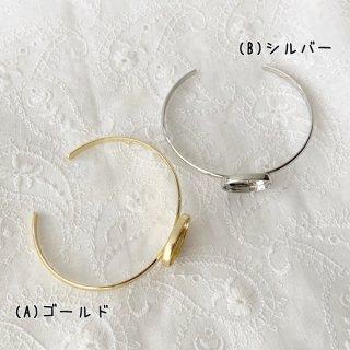 18x13mm用セッティング付バングル(各1個)