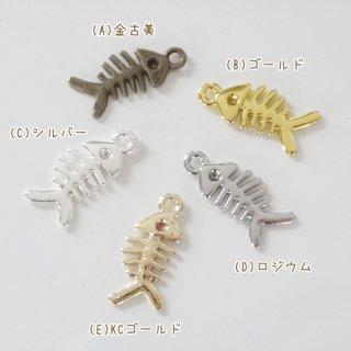 魚の骨チャーム(各5個セット)