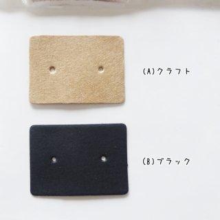 小さなピアス用紙(各10枚入り)