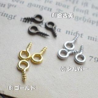 3色あり☆ヒートン金具(各20個入り)
