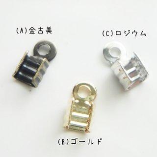 紐留め金具(各1袋10個セット)