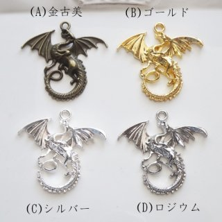 ドラゴンチャーム(各1個)