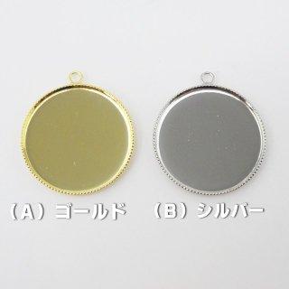 レジンアクセに大人気シンプルなラウンド型ミール皿・セッティング・25mm(各1個)
