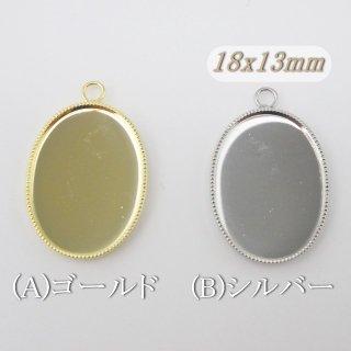 国内メッキ・楕円型ミール皿・セッティング・18x13mm(各1個)