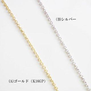 [6045]高品質・極細チェン(各1メートル)