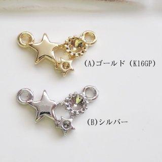 星のコネクターセッティング(各1個)