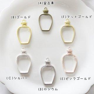 [701]定番人気の香水瓶の空枠(各1個)