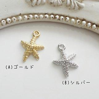[0474]可愛い小さなヒトデのチャーム(各2個セット)