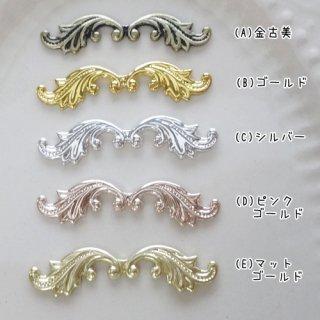 素敵なデザインのメタルパーツ(各5個入り)