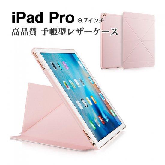 アイパッドプロ ケース 手帳型 レザー (9.7インチ) スリム 薄型 シンプル おしゃれ iPad Pro 手帳型 レザーケースPRO97-GC-W102-T603…