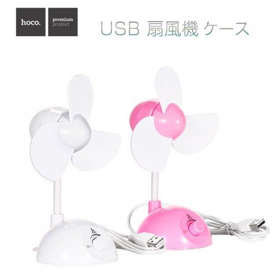 小型扇風機 USB扇風機 強力 卓上扇風機/サーキュレーター/送風機 卓上/usb/小型/ファン エコ 節電 扇風機 USB-FAN-G96-T605…